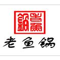 老鱼锅火锅加盟