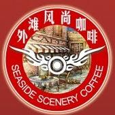外滩风尚咖啡店
