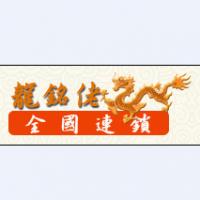 龙铭佬火锅诚邀加盟