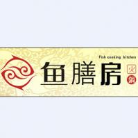 鱼膳房火锅加盟