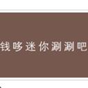 钱哆迷你火锅加盟