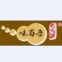 味蜀吾火锅加盟