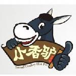 小香驴火锅餐