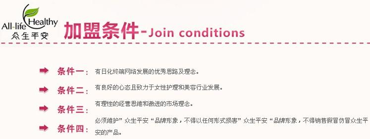 众生平安女性护理加盟条件