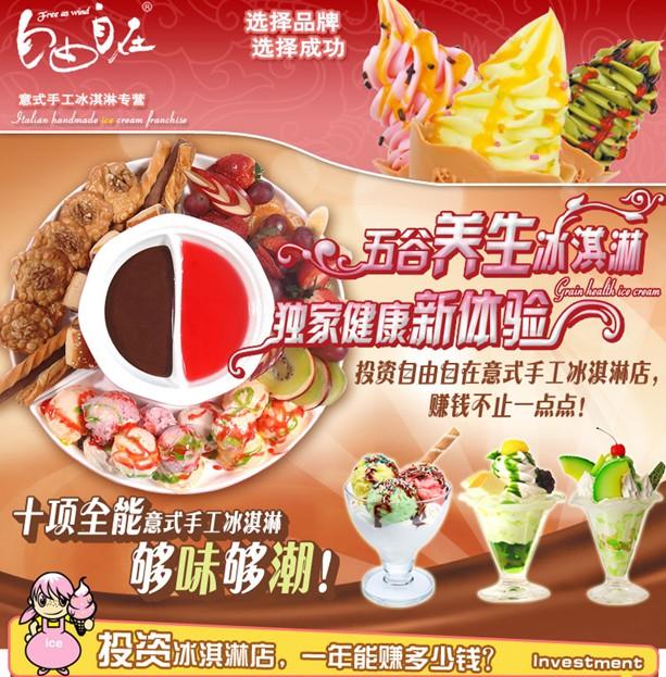 自由自在意式手工冰淇淋加盟
