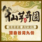 仙芋奇圆甜品加盟