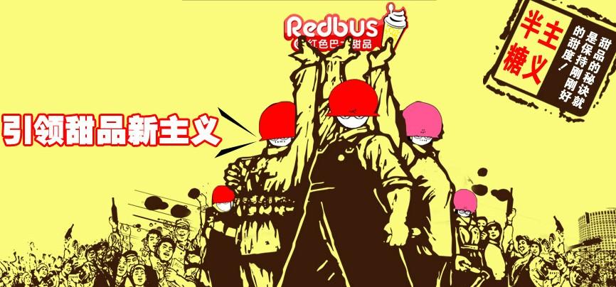 红色巴士甜品加盟