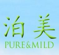 泊美Pure&Mild