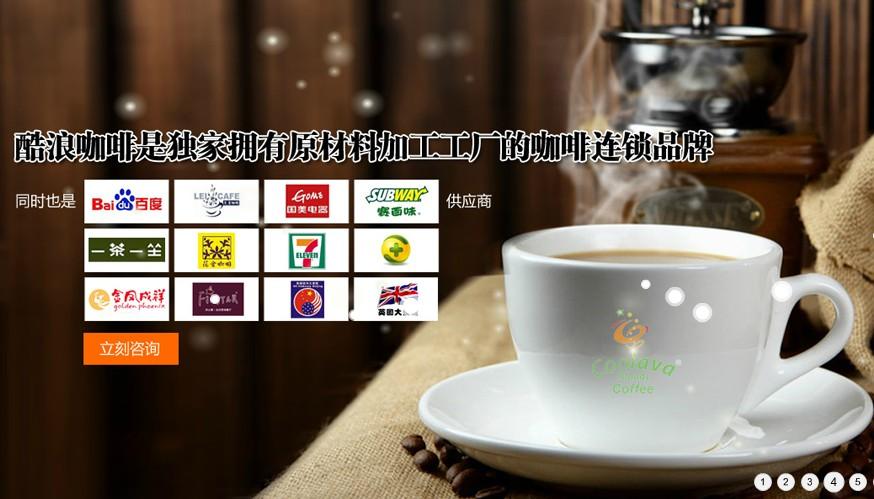 酷浪咖啡加盟