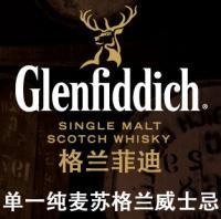 格兰菲迪威士忌诚邀加盟