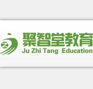 聚智堂教育加盟