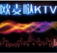 欧麦哒KTV加盟