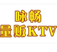咏畅KTV
