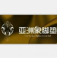 亚洲象脚垫诚邀加盟