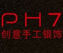 PH7创意手工银饰