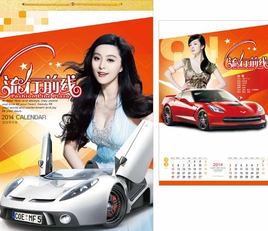 新悦日历加盟图片