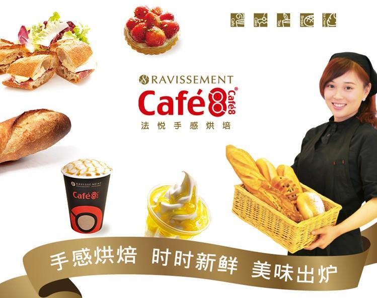 cafe8法悅手感烘加盟