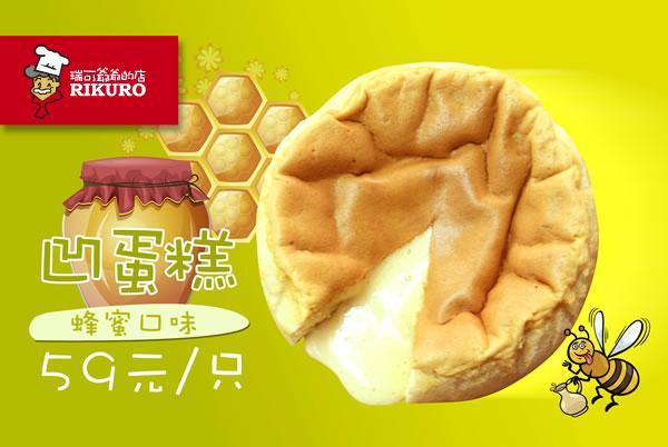 餐饮 面包蛋糕店 瑞可爷爷的店加盟  瑞可爷爷』『rikuro』为中国现烤