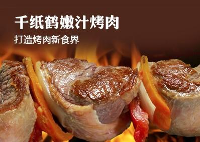 千纸鹤嫩纸烤肉加盟
