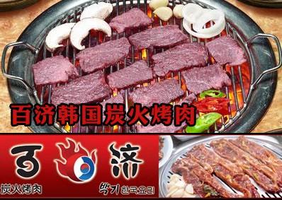 百济韩国炭火烤肉