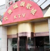 今唐飙歌城KTV