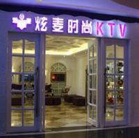 炫麦时尚KTV