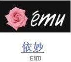 EMU依妙女装