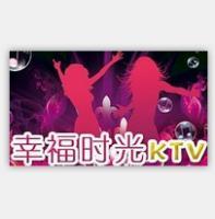 幸福時光KTV