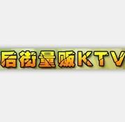 后街KTV加盟