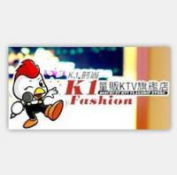 K1时尚量贩KTV