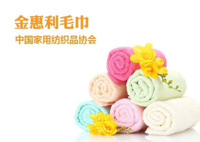 金惠利毛巾