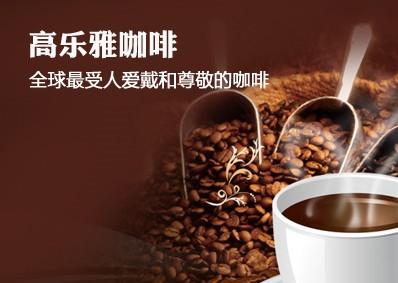 高乐雅咖啡