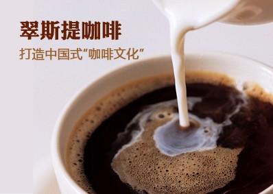 翠斯提咖啡