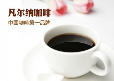 凡尔纳咖啡