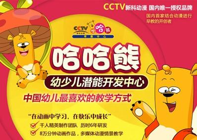 CCTV新科动漫哈哈熊