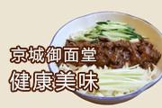 京城御面堂加盟