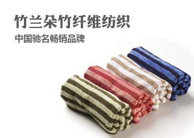 竹兰朵竹纤维纺织