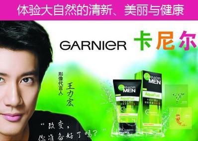 Garnier卡尼尔