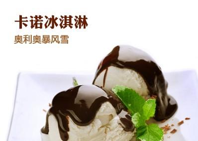 卡诺冰淇淋