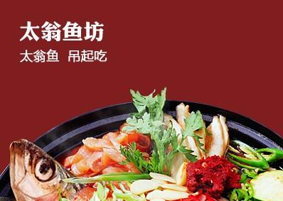 太翁鱼坊火锅加盟