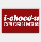 巧可巧克童装加盟