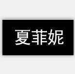 S.FINEY夏菲妮女装诚邀加盟