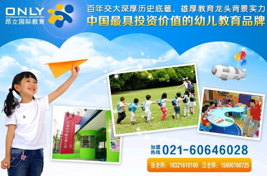 昂立幼儿园加盟
