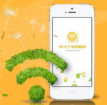 Wi-Fi广告联盟加盟图片
