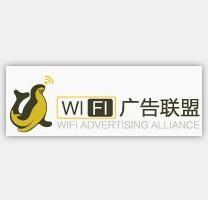 Wi-Fi廣告聯盟