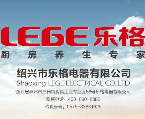 LEGE樂格電器加盟