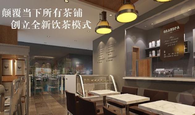 加盟「爷茶」事业成功的保障因素