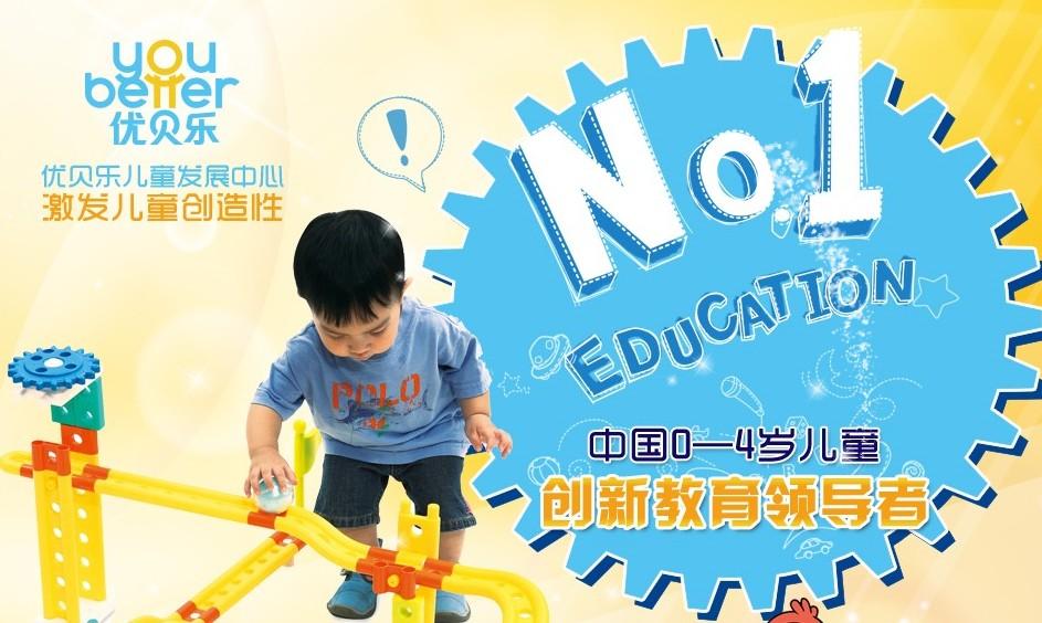 优贝乐儿童发展中心加盟