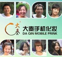 大秦手機化妝數碼加盟