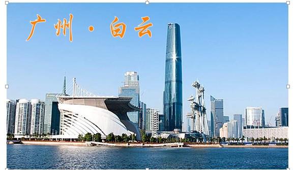 热烈祝贺广州市白云区林总加盟香港周大发珠宝